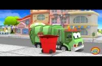 آموزش رنگ ها با ماشین های حمل زباله به صورت کارتونی
