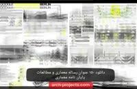 دانلود رساله معماری و مطالعات پایان نامه معماری