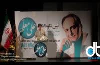 صحبت های شهاب حسینی درباره علی معلم