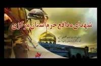 کلیپ تصویری شهدای مدافع حرم استان مرکزی و تیپ فاطمیون