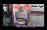 دستگاه سیل کن اتوماتیک ظرف محصول کیان صنعت اصفهان
