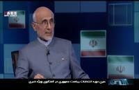 مبارزه با فساد کار دولت روحانی نیست!