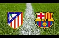 پیش بازی اتلتیکومادرید بارسلونا 2016