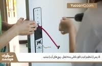 آموزش نصب قفل دیجیتال - نوآوران هوشمند