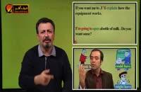تدریس بی نظیر استاد محمودی -زبان 02166028126