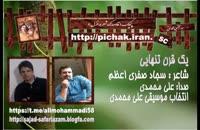 یک قرن تنهایی : شعر سجاد صفری اعظم با صدای علی محمدی