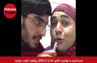 دابسمش های جدید و خنده دار ایرانی