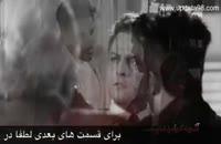 آنونس قسمت 8 سریال عاشقانه