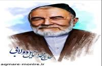 استاد رائفی پور - حاج اسماعیل دولابی