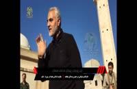 سخنرانی سردار سلیمانی در جمع مدافعان حرم