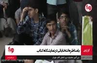 پخش زنده مناظرات در نمایشگاه کتاب تهران