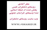 برنامه عطر آبادی-خراسان جنوبی-طبس-روستای دشتغران طبس