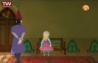 انیمیشن رعنا دختر دهقان قسمت 17