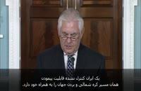 سخنان وزیر خارجه آمریکا در مورد سرنگونی حکومت ایران