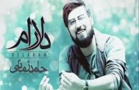 موزیک ویدیو جدید حامد زمانی دلارام