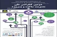 پوستر دومین کنفرانس ملی مدیریت ساخت و پروژه