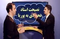 استاد محمودی   www.harfeakher.org  -02166028126