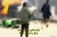 مستند تاریخ بیان نشده داعش 2016