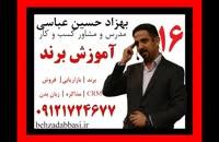 مشاوره مدیریت برند مدرس مدیریت برند درس 16 بهزاد حسین عباسی