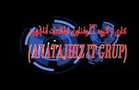 آناتجهیز-فروش انواع آبشارشکلات صنعتی و خانگی تمام استیل