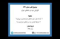 افزایش دیه در ماه های حرام