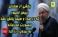 سخنان جنجالی حسن روحانی که سانسور شد