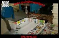 مواد اولیه فیلتر هوا قیمت کارخانه 09134043420