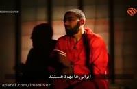 صحبت های یک داعشی دستگیر شده درباره ایران