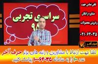 عربی کنکور حرف آخر02166028126