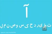 آموزش حروف الفبای فارسی به کودکان