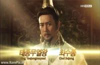 سریال جدید کره ای رویای فرمانروای بزرگ / تیزر سریال کره ای