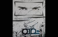 آهنگ زیبای محسن یگانه منو درکم کن یکم