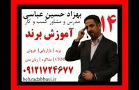 مشاور برند مشاوره برند مشاوره برندینگ بهزاد حسین عباسی
