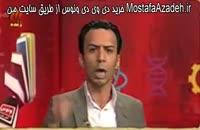 09109520612 مصطفی آزاده مدرس برتر عربی کنکور خرید محصولات ونوس با تخفیف
