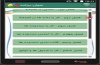 آموزش Word 2013 و Excel 2013 به صورت اپلیکیشن اندروید