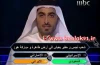 ضایع شدن یک سعودی در مسابقه ی تلوزیونی عربی