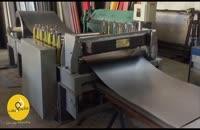 دستگاه رول صاف کن وخط شیت تمام اتومات - 09128663250 مهندس مارکویی