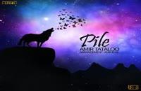 آهنگ جدید امیر تتلو به نام pile