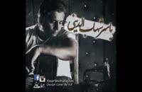 یاسر شهاب الدینی - بی حصار