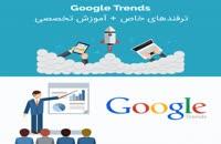 معرفی دوره ترفند های تخصصی google trends