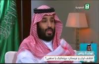 سخنان ولیعهد عربستان در مورد ایران
