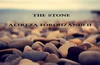 دانلود بیت ترنس به نام The Stone (تنظیم: علیرضا فروزنده)