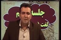 ✅ مبحث واژگان و املاء،توسط استاد محسن منتظری