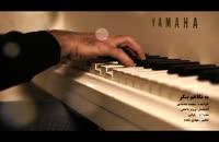 موزیک ویدیوی جدید محمد معتمدی  به نگاهم بنگر