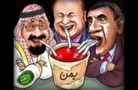 سخنان جالب انقلابیون یمن در مورد ایرانیان
