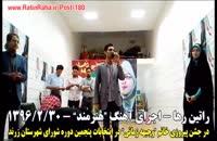 اجرای آهنگ هنرمند از راتین رها در جشن پیروزی وجیهه زمانی در انتخابات شورا