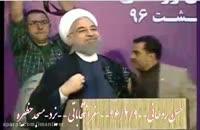 اتفاقات مسجد حظیره در سفر انتخاباتی روحانی به یزد!