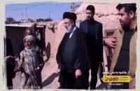 حمایت از محرومین، سید ابراهیم رئیسی