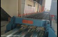 ساخت دستگاه رول فرمینگ عرشه فولادی -09121612740