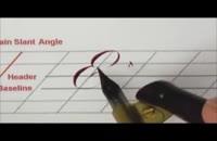 آموزش خوشنویسی انگلیسی خط کاپرپلیت   قسمت 5 حرف E